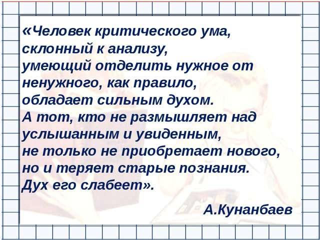 «Человек критического ума, склонный к анализу, умеющий отделить нужное от не...