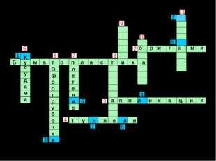 8 3 9 2 11 6 4 10 5 7 7 4 1 5 6 2 8 3 Б у м а г о п л а с т и к а Т у н н е л