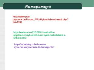 Литература http://www.pvu-payback.de/Forum_PVU/Upload/showthread.php?tid=1330