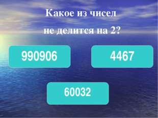 Сколько четных двухзначных чисел можно составить, используя цифры 1, 2 и 3, н