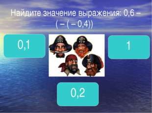 Посчитайте сколько человек в шлюпке пиратов, если они, то садились в нее, то