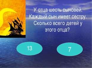 Если число золотых монет делится на 10 пиратов поровну, можно ли все это золо