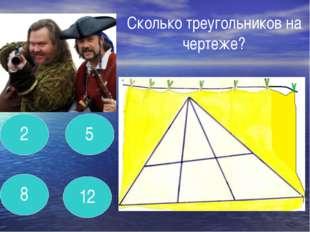 Найдите площадь квадратов, которые занимают ваши корабли, если длина стороны