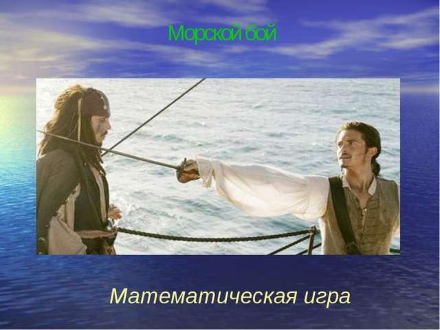 Думай пока! А мы идём топить корабли!