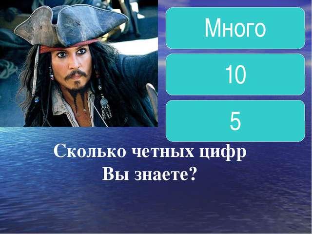 Взвешайте пиратский сундук с сокровищами, │100-250 │кг. -150 150 350