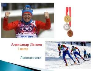 Александр Легков I место Лыжные гонки