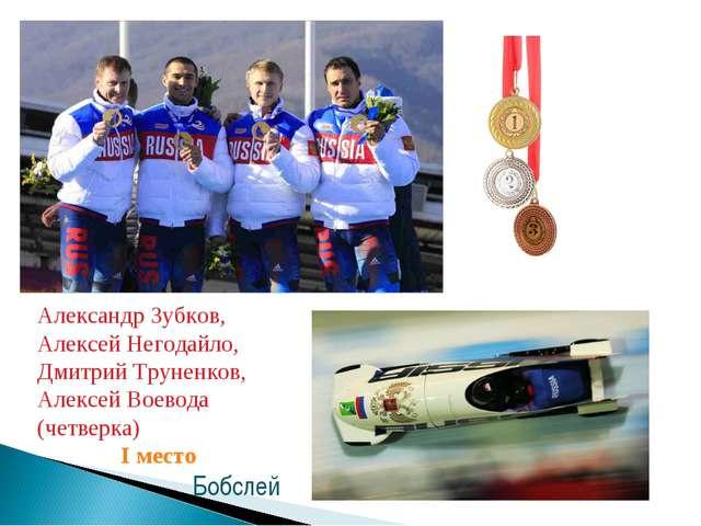Александр Зубков, Алексей Негодайло, Дмитрий Труненков, Алексей Воевода (четв...