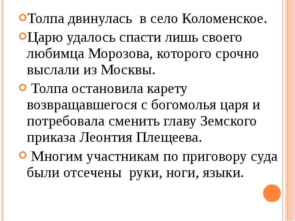 Толпа двинулась в село Коломенское. Царю удалось спасти лишь своего любимца М...