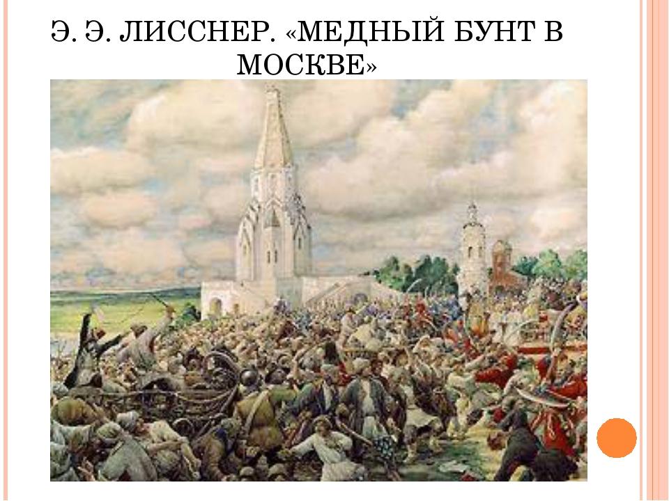 Э. Э. ЛИССНЕР. «МЕДНЫЙ БУНТ В МОСКВЕ»