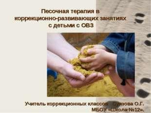 Песочная терапия в коррекционно-развивающих занятиях с детьми с ОВЗ Учитель