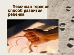Песочная терапия - способ развития ребёнка