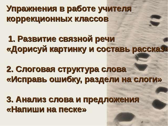 Упражнения в работе учителя коррекционных классов 1. Развитие связной речи «...