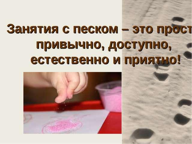 Занятия с песком – это просто, привычно, доступно, естественно и приятно!