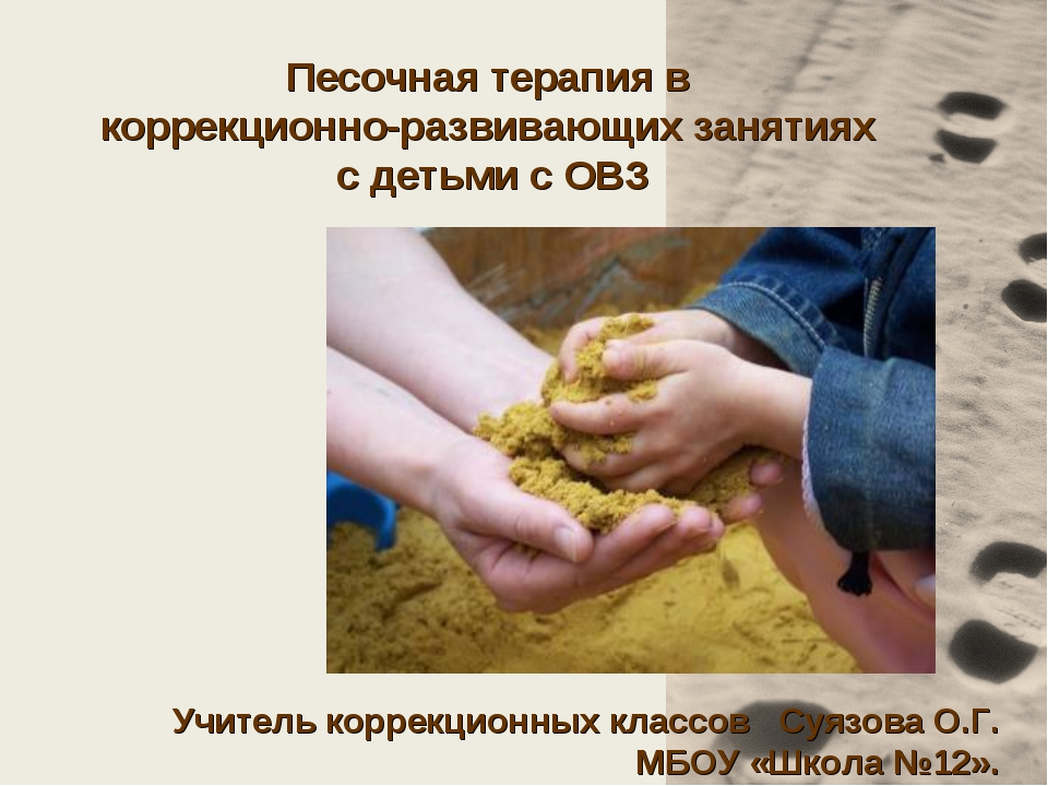 Песочная терапия в коррекционно-развивающих занятиях с детьми с ОВЗ Учитель...
