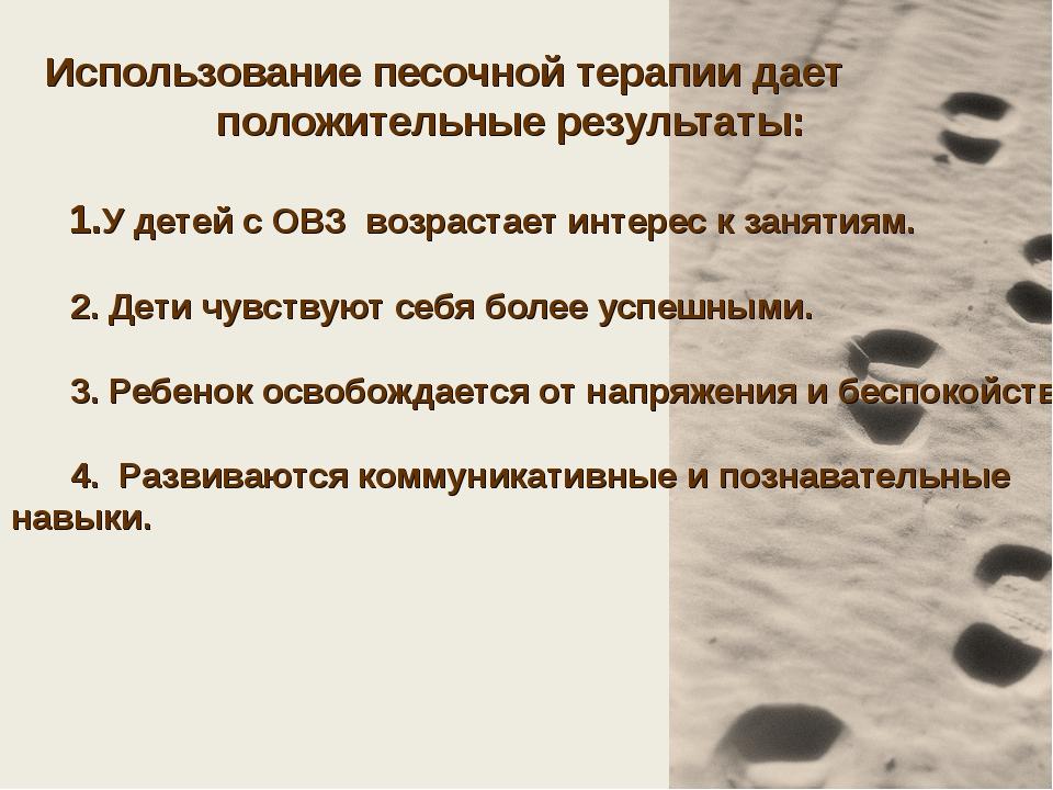 Использование песочной терапии дает положительные результаты: 1.У детей с ОВ...