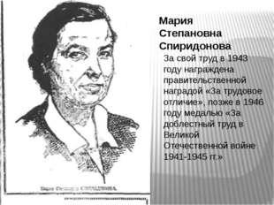 Мария Степановна Спиридонова За свой труд в 1943 году награждена правительств