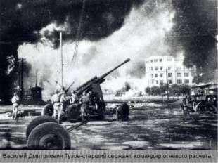 Василий Дмитриевич Тузов-старший сержант, командир огневого расчета