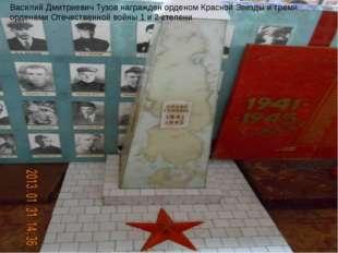 Василий Дмитриевич Тузов награжден орденом Красной Звезды и тремя орденами От