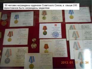 50 человек награждены орденами Советского Союза, а свыше 200 фронтовиков был