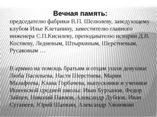 Вечная память: председателю фабрики В.П. Шелюлеву, заведующему клубом Илье Кл