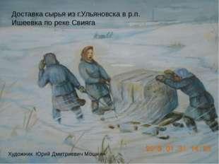 Доставка сырья из г.Ульяновска в р.п. Ишеевка по реке Свияга Художник Юрий Дм