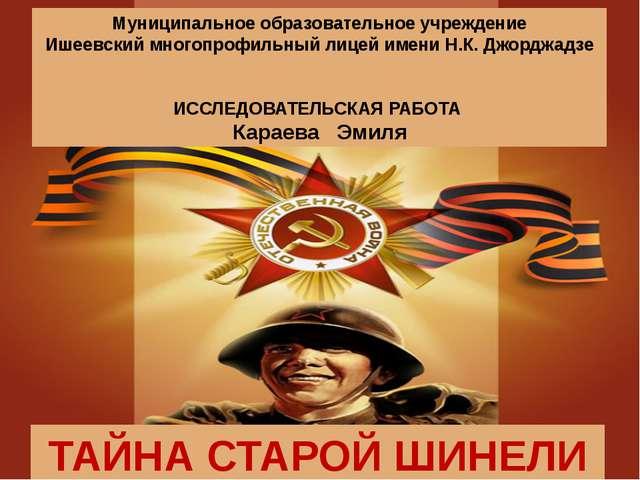 Муниципальное образовательное учреждение Ишеевский многопрофильный лицей имен...