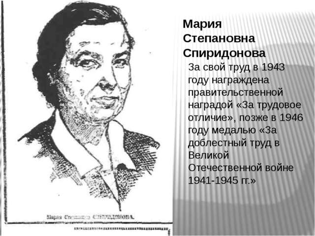 Мария Степановна Спиридонова За свой труд в 1943 году награждена правительств...