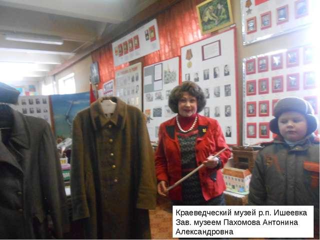 Краеведческий музей р.п. Ишеевка Зав. музеем Пахомова Антонина Александровна