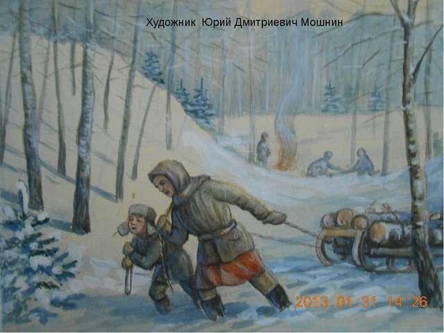 Художник Юрий Дмитриевич Мошнин