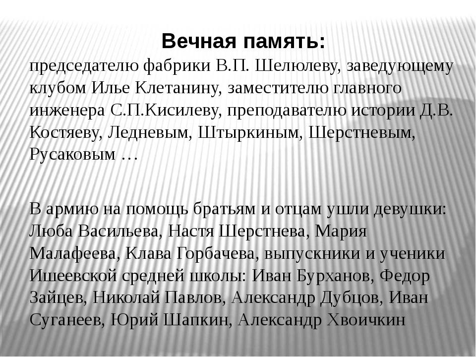 Вечная память: председателю фабрики В.П. Шелюлеву, заведующему клубом Илье Кл...