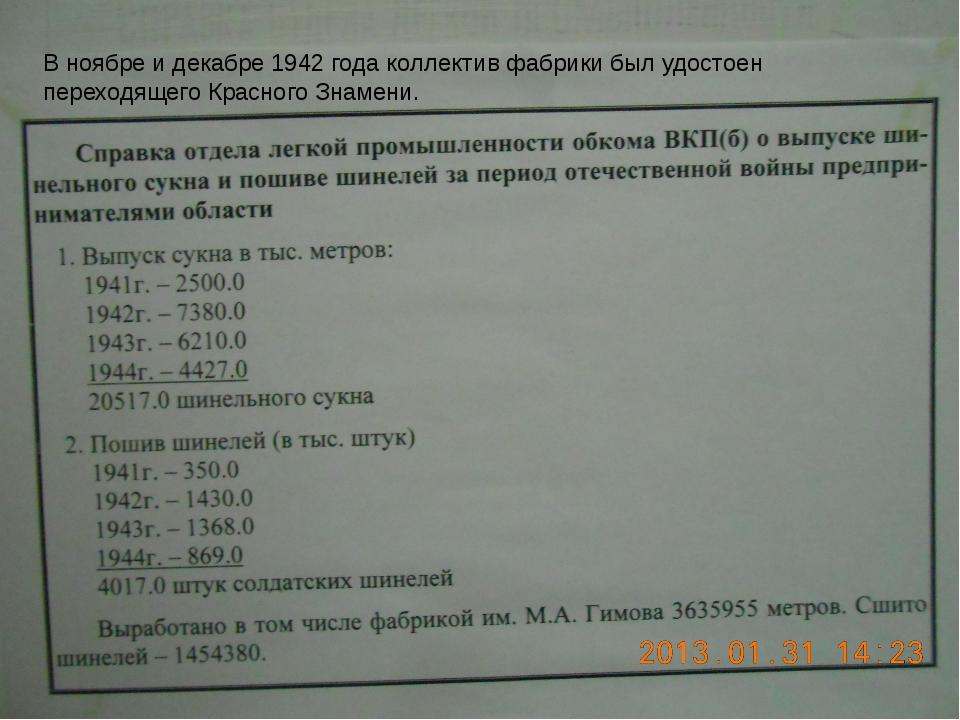 В ноябре и декабре 1942 года коллектив фабрики был удостоен переходящего Крас...