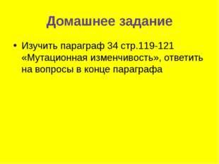 Домашнее задание Изучить параграф 34 стр.119-121 «Мутационная изменчивость»,