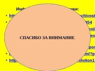 Информационные источники: http://shkolo.ru/mutatsionnaya-izmenchivost/ http:/