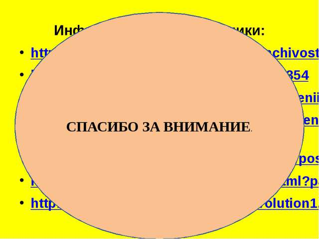 Информационные источники: http://shkolo.ru/mutatsionnaya-izmenchivost/ http:/...