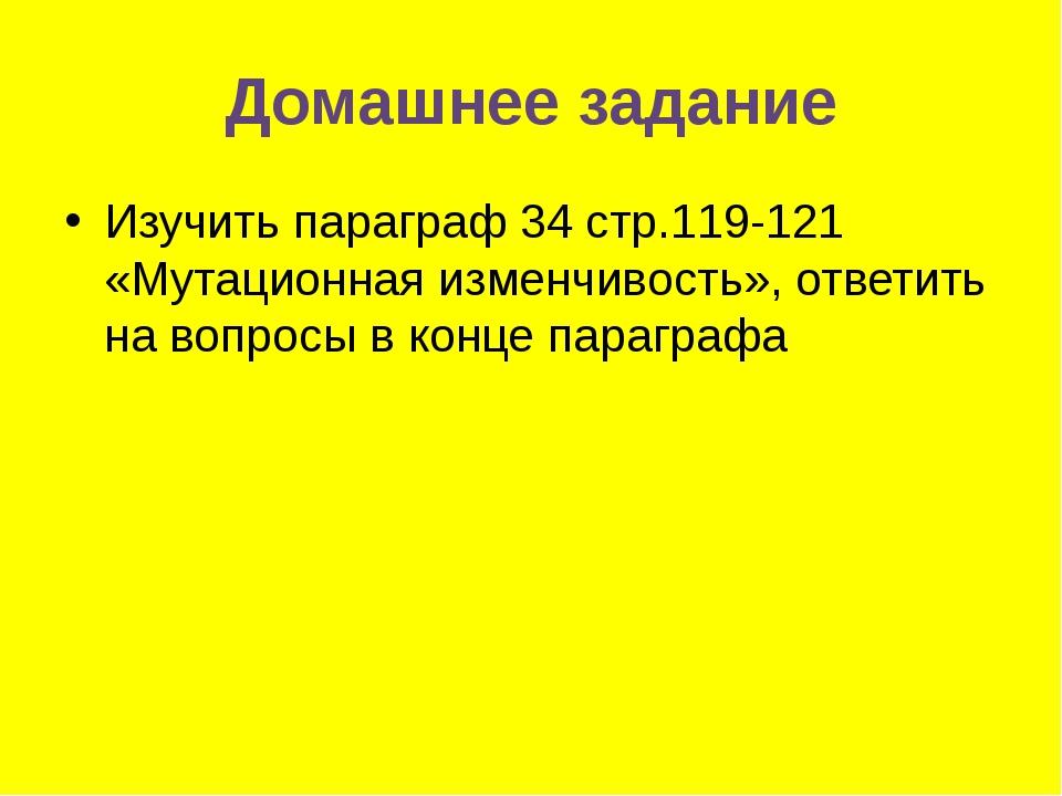 Домашнее задание Изучить параграф 34 стр.119-121 «Мутационная изменчивость»,...