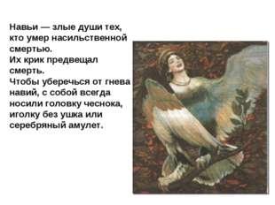 Навьи — злые души тех, кто умер насильственной смертью. Их крик предвещал сме