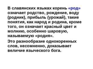 В славянских языках корень «род» означает родство, рождение, воду (родник),