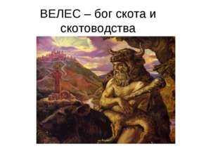 ВЕЛЕС – бог скота и скотоводства