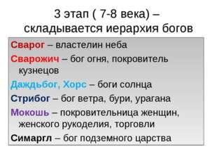 3 этап ( 7-8 века) – складывается иерархия богов Сварог – властелин неба Свар