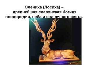 Олениха (Лосиха) – древнейшая славянская богиня плодородия, неба и солнечного