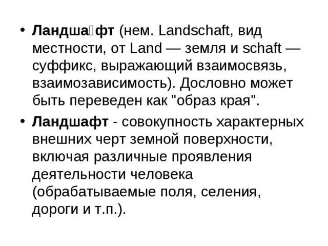 Ландша́фт (нем. Landschaft, вид местности, от Land — земля и schaft — суффикс...