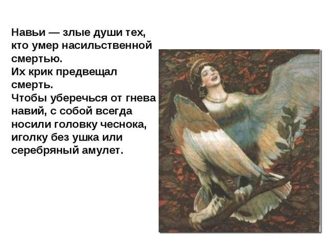 Навьи — злые души тех, кто умер насильственной смертью. Их крик предвещал сме...
