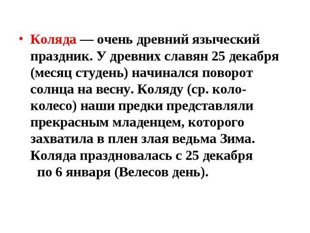 Коляда — очень древний языческий праздник. У древних славян 25 декабря (месяц...