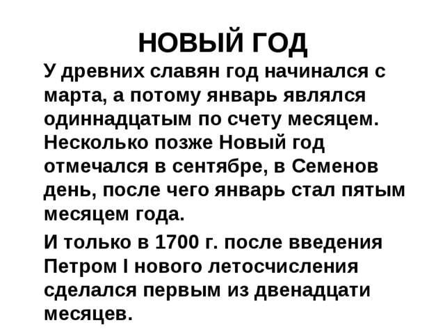 НОВЫЙ ГОД У древних славян год начинался с марта, а потому январь являлся од...