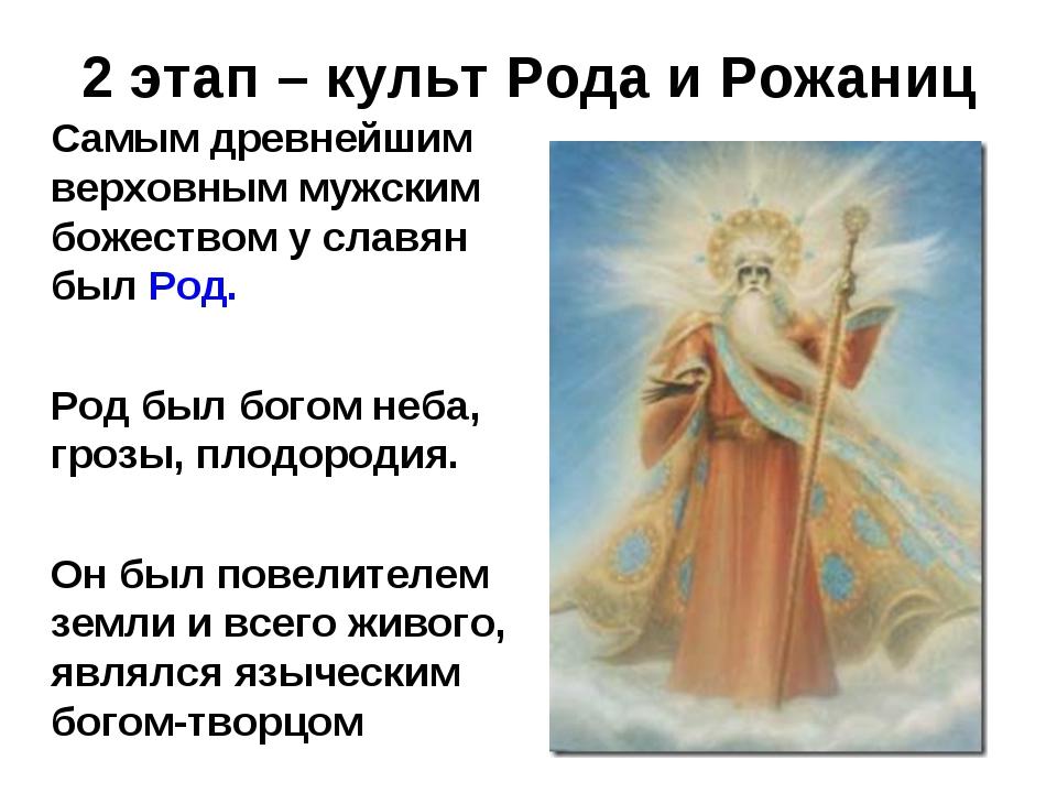 2 этап – культ Рода и Рожаниц Самым древнейшим верховным мужским божеством у...