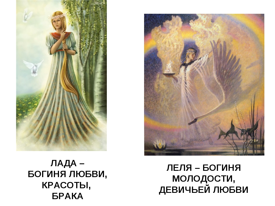 ЛАДА – БОГИНЯ ЛЮБВИ, КРАСОТЫ, БРАКА ЛЕЛЯ – БОГИНЯ МОЛОДОСТИ, ДЕВИЧЬЕЙ ЛЮБВИ