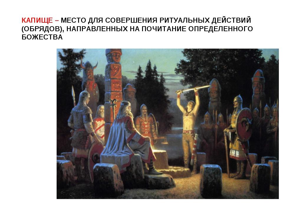КАПИЩЕ – МЕСТО ДЛЯ СОВЕРШЕНИЯ РИТУАЛЬНЫХ ДЕЙСТВИЙ (ОБРЯДОВ), НАПРАВЛЕННЫХ НА...