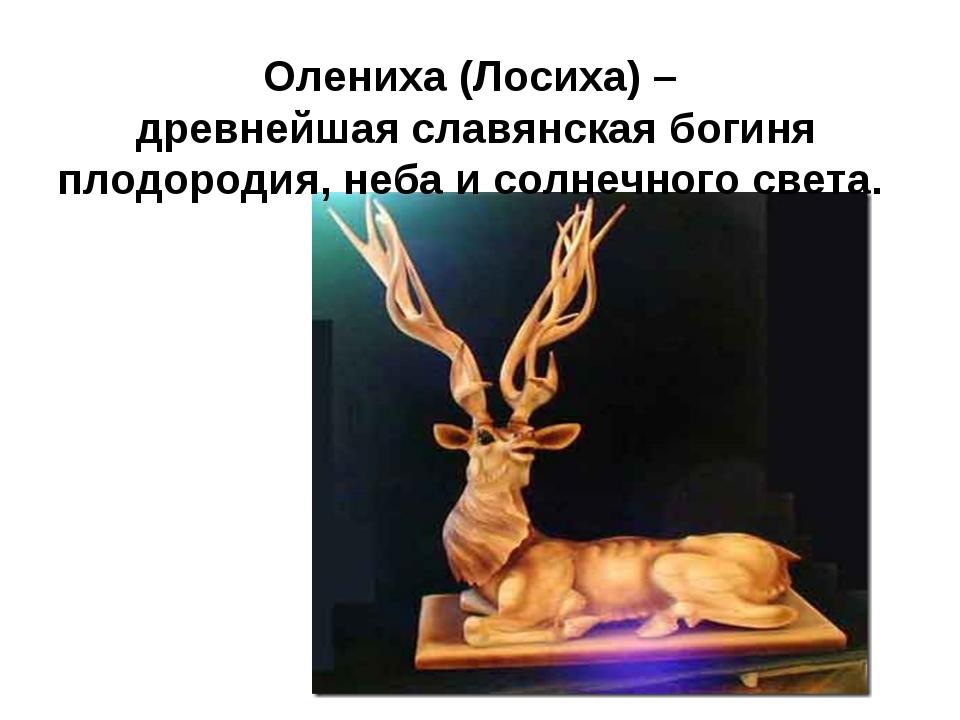 Олениха (Лосиха) – древнейшая славянская богиня плодородия, неба и солнечного...