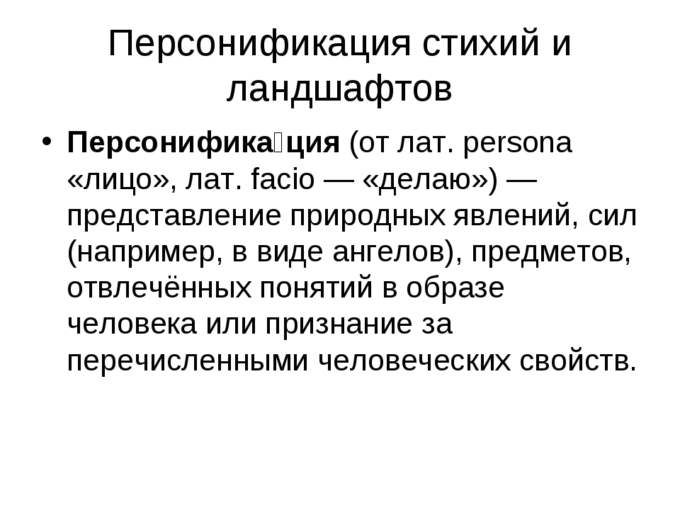 Персонификация стихий и ландшафтов Персонифика́ция (от лат. persona «лицо», л...