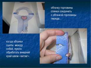 обтачку горловины спинки соединить с обтачкой горловины переда... когда обтач